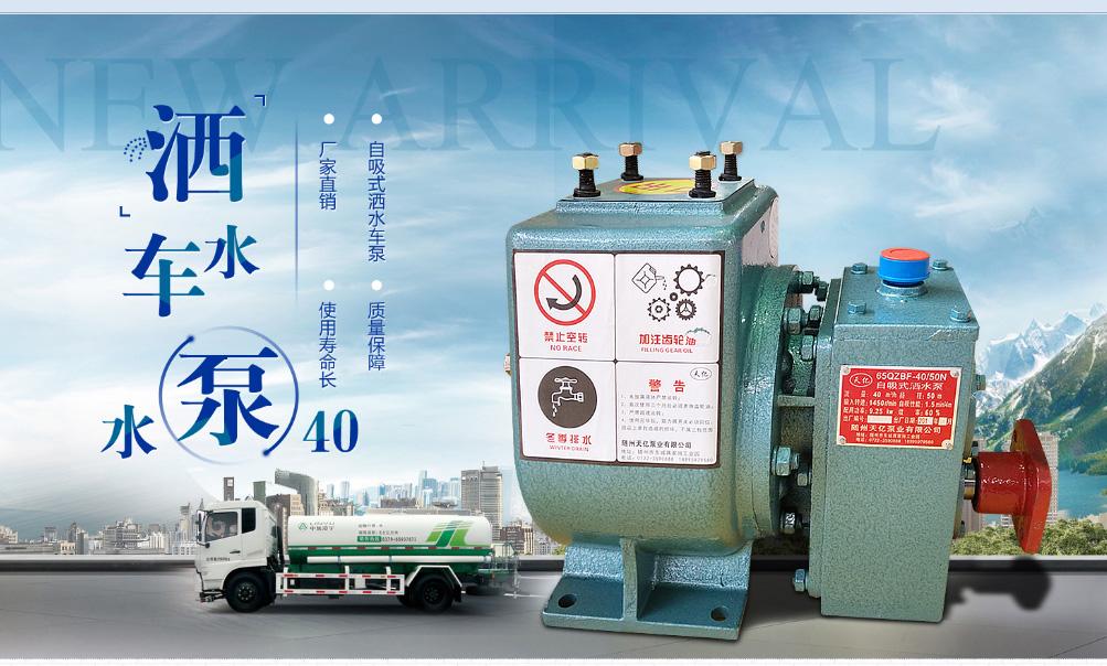 万博官方网页版常见的问题和解决办法  车载水泵  维修洒水泵